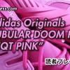 """【プレゼント1名】adidas Originals TUBULAR DOOM PRIMEKNIT """"EQT PINK"""" 27.5cm"""