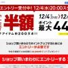 12/4 20:00~スタート!令和元年最後の楽天スーパーセールが開催!半額スニーカーをゲットしよう (NIKE adidas REEBOK PUMA VANS CONVERSE)
