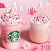 【スタバ桜シーズン】今年も2/15からスタバの「2020 サクラ シリーズ」グッズが2回に分けて展開 (STARBUCKS スターバックス)