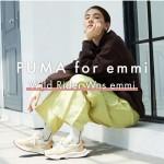 """【10月中旬発売】「PUMA for emmi」新作 """"WILD RIDER WNS"""" 別注モデルが9/10 から先行予約開始 (プーマ フォー エミ ワイルドライダー)"""