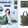 """リーボック クラシック""""初""""となる付録つきオフィシャルブック「Reebok CLASSIC 2WAY BACKPACK BOOK」が7/28発売!"""