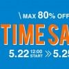 BEAMS オンラインにて「期間限定タイムセール」が5/25 12:59ご注文完了分まで開催 (ビームス)