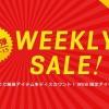 【MAX80%OFF】PUMA ウィークリーセール第1弾!9/15まで開催中! (プーマ SALE)
