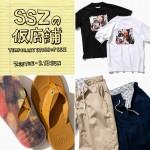 【7/28~9/13】SSZ、初の期間限定ショップ「TEMPORARY STORE OF SSZ」がオープン (SURF SKATE ZINE)