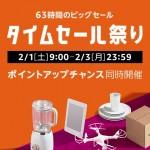 アマゾンにて2/1 9時から63時間限定の「タイムセール祭」が2/3 23:59まで開催 (Amazon Sale)
