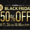 セブンネットショッピング[オムニ7]にて11/26 10:00から「ブラックフライデーセール BLACK FRIDAY SALE」がスタート!