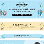 【 2019/7/15 00:00~7/16 23:59まで 】Amazon (アマゾン)で1日限りのPrime会員限定最大級セール「プライムデー (prime day)」