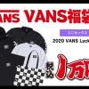 【オンラインストア先行予約】VANS 2020年 ウェア福袋 (バンズ HAPPY BAG)