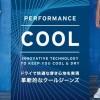 リーバイスから夏でも快適に涼しく穿けるCOOLジーンズが更に軽い生地にアップデートし発売 (Levi's)