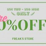 FREAK'S STORE MORE 10% OFF SALE が1/18 11:59まで展開 (フリークスストア)