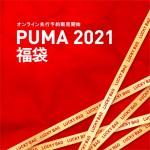 最大 ¥32,200相当のお得なセット!プーマ オンライン 2021 福袋が12/2から予約スタート (PUMA HAPPY BAG)