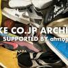 「NIKE CO.JP」のアーカイブを集結させた「CO.JP ARCHIVES SUPPORTED BY atmos」がatmos千駄ケ谷にて8/19~8/25 オープン (ナイキ シーオー ジェーピー アーカイブス)